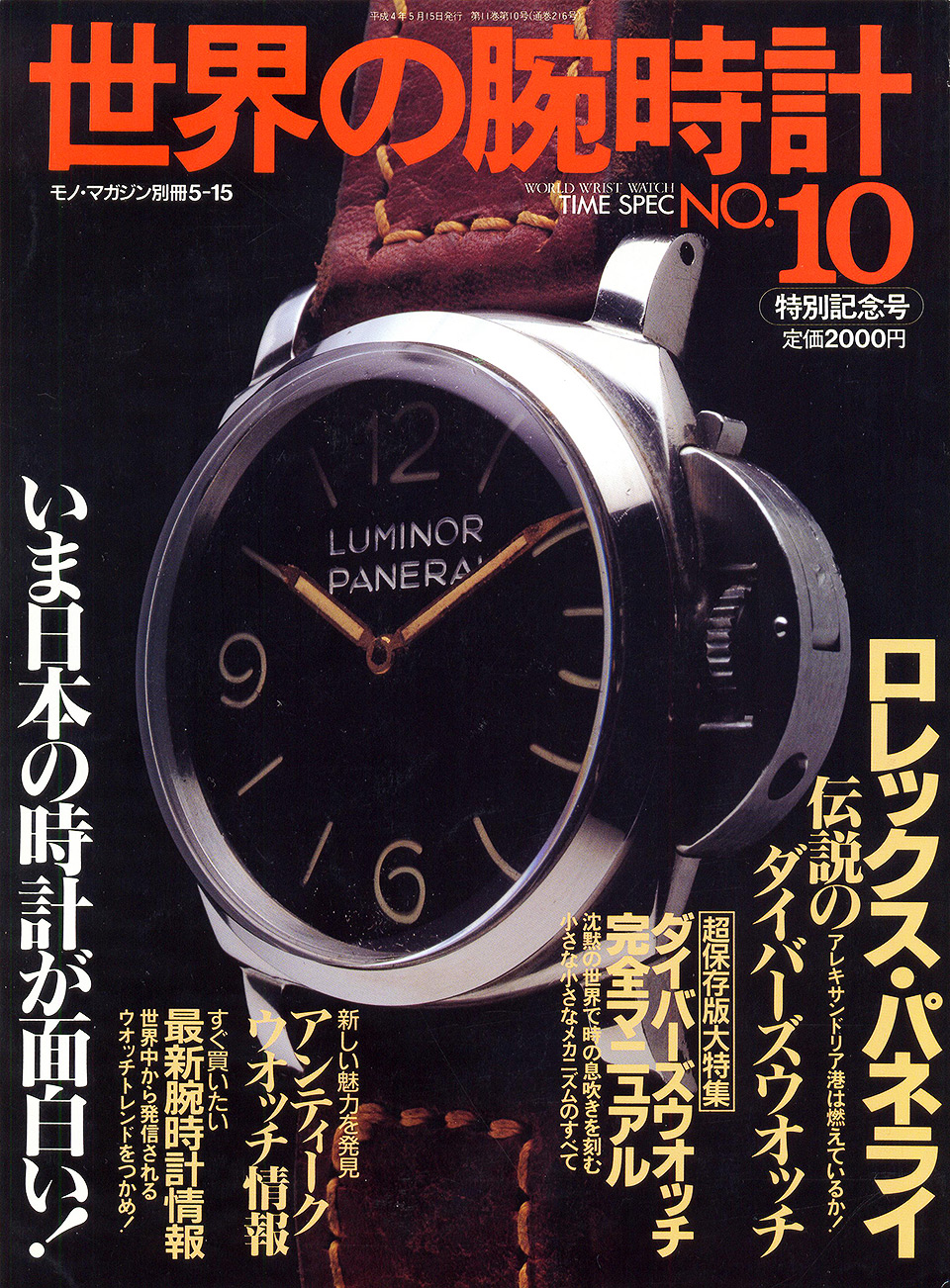 180213-panerai-japanese-article-1992