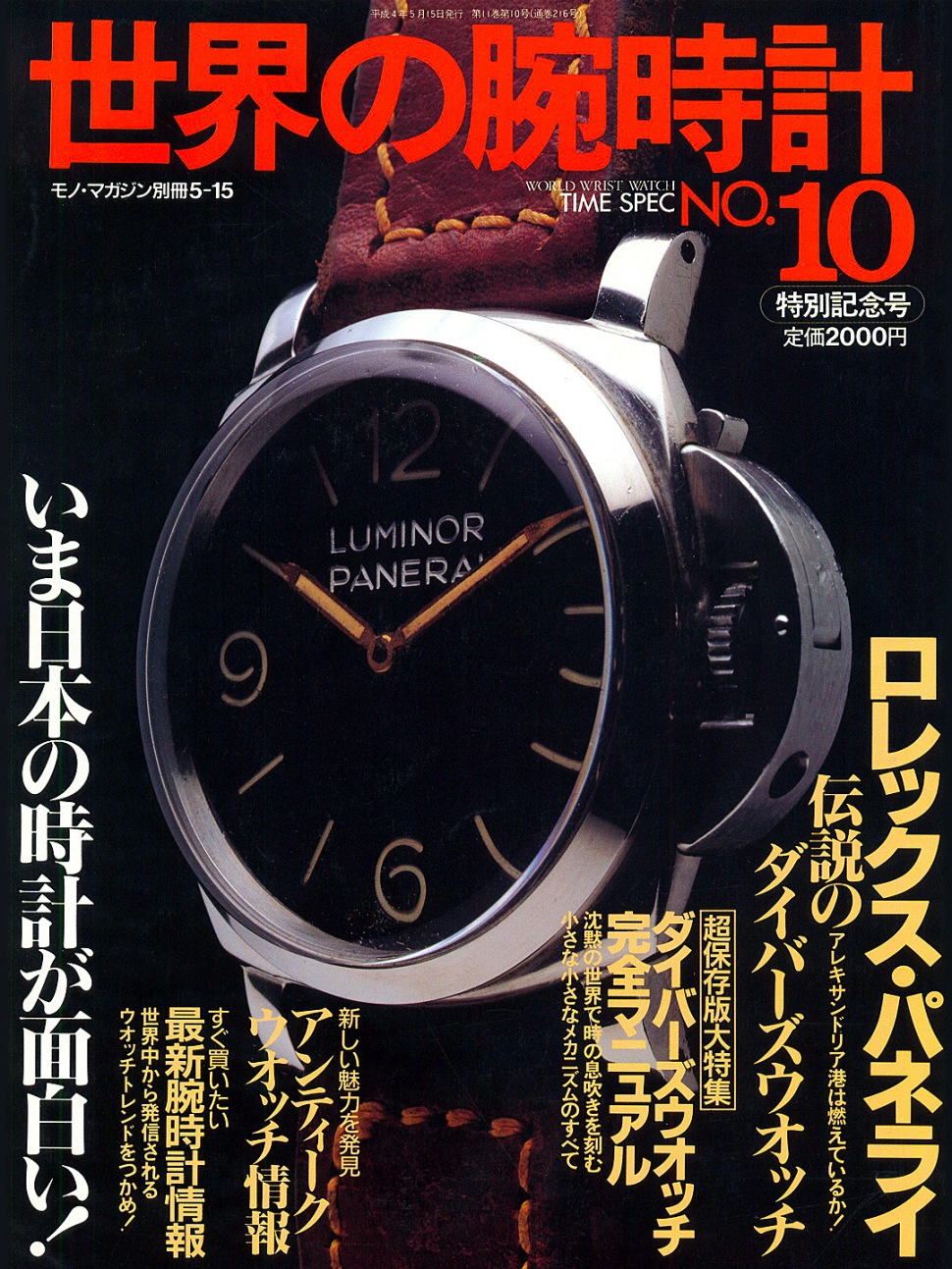200402-officine-panerai-japanese-article-1992-stephan-ciejka